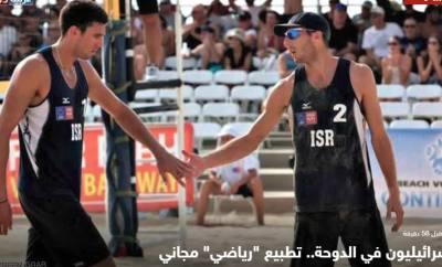 """إسرائيليون في الدوحة.. تطبيع """"رياضي"""" مجاني"""